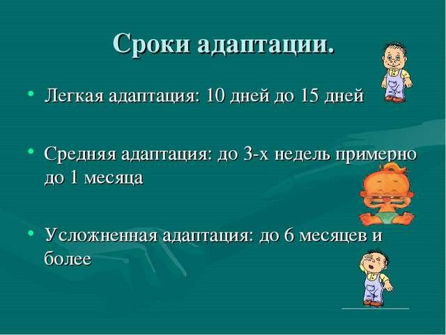Сроки адаптации. Легкая адаптация: 10 дней до 15 дней Средняя адаптация: до 3...