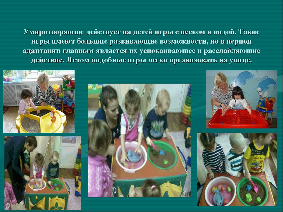 Умиротворяюще действует на детей игры с песком и водой. Такие игры имеют боль...