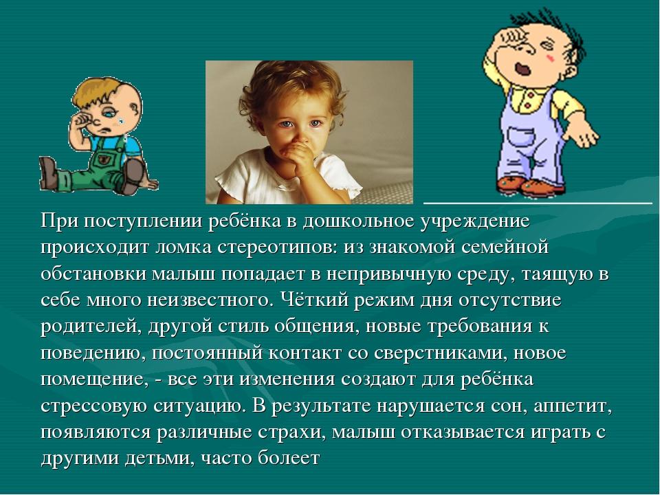 При поступлении ребёнка в дошкольное учреждение происходит ломка стереотипов...