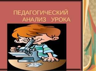 ПЕДАГОГИЧЕСКИЙ АНАЛИЗ УРОКА