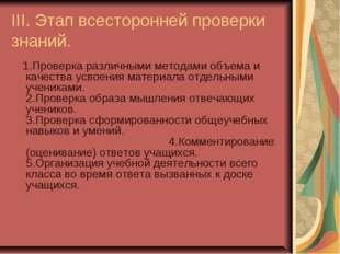 III. Этап всесторонней проверки знаний. 1.Проверка различными методами объема