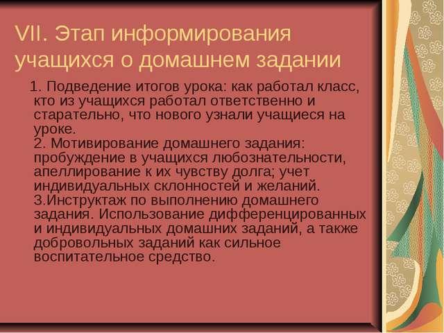 VII. Этап информирования учащихся о домашнем задании 1. Подведение итогов уро...