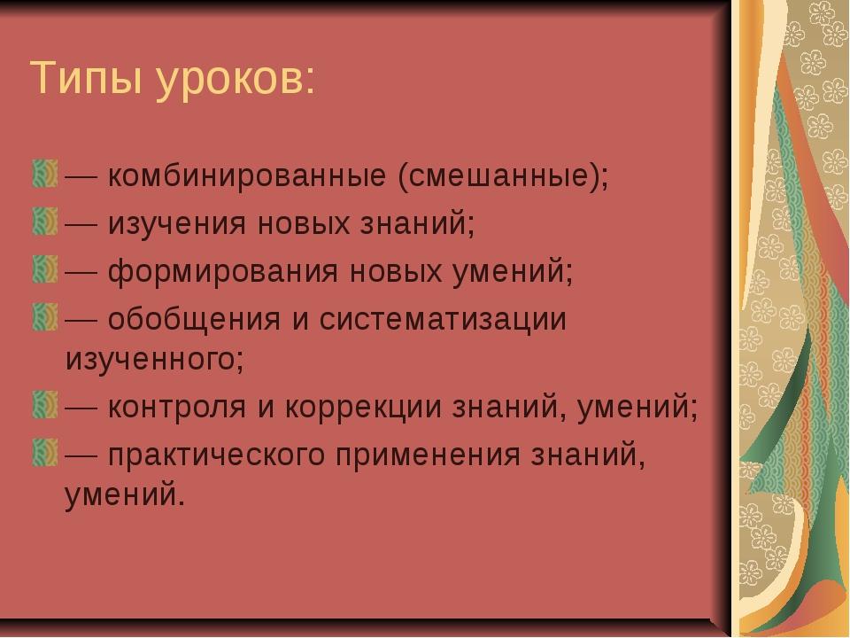 Типы уроков: — комбинированные (смешанные); — изучения новых знаний; — формир...