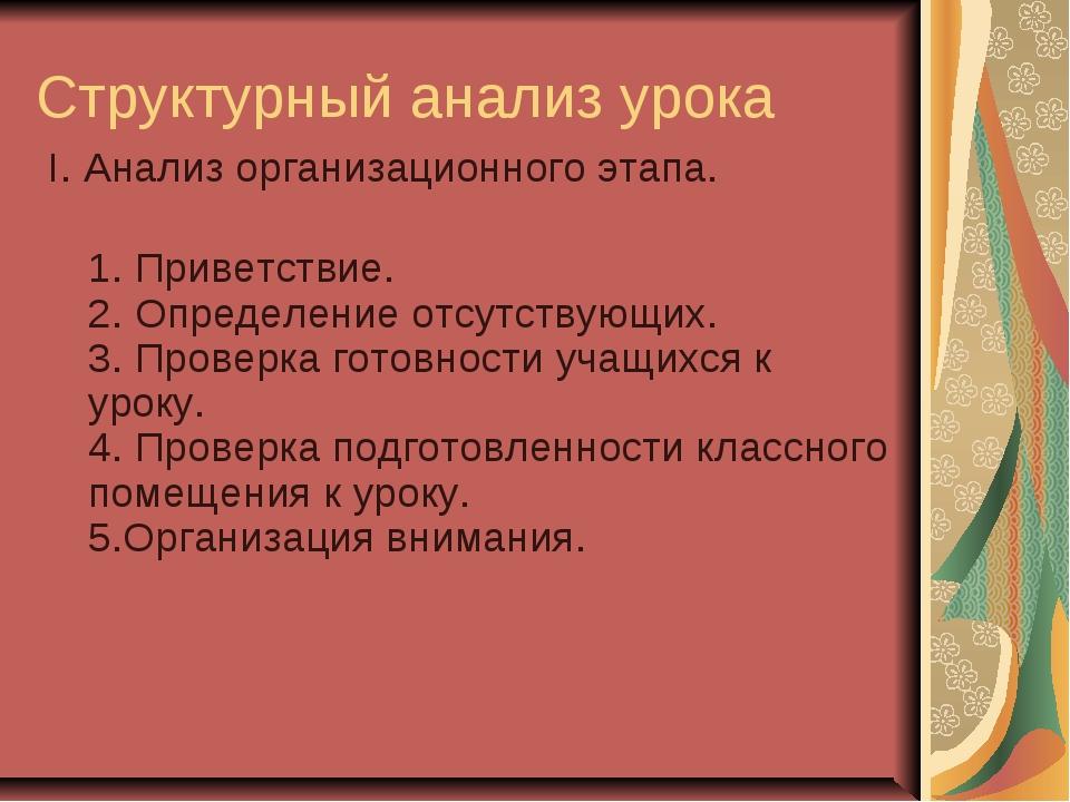 Структурный анализ урока I. Анализ организационного этапа. 1. Приветствие. 2....