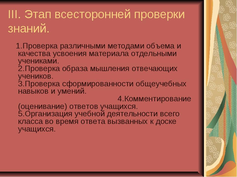 III. Этап всесторонней проверки знаний. 1.Проверка различными методами объема...