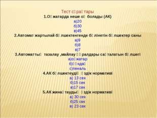 Тест сұрақтары 1.Оқжатарда неше оқ болады (АК) а)20 б)30 в)45 2.Автомат жарты