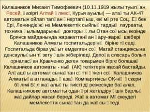 Калашников Михаил Тимофеевич (10.11.1919 жылы туылған, Ресей, қазіргі Алтай ө