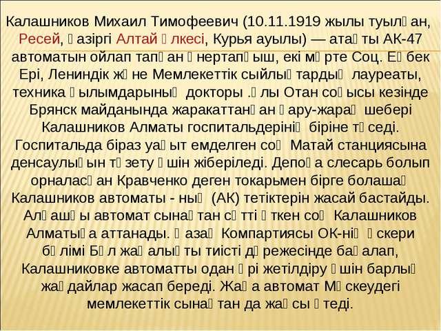 Калашников Михаил Тимофеевич (10.11.1919 жылы туылған, Ресей, қазіргі Алтай ө...