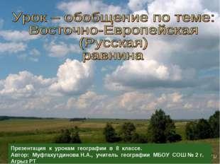Презентация к урокам географии в 8 классе. Автор: Муфтахутдинова Н.А., учител