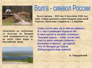 Волга (длина – 3531 км, S бассейна 1360 тыс. км2). Самая длинная и многоводн