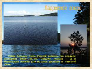 Самое большое озеро Русской равнины. Его площадь составляет 18100 кв. км. Ср