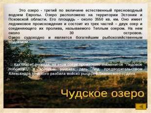 Это озеро - третий по величине естественный пресноводный водоем Европы. Озер