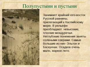 Полупустыни и пустыни Занимают крайний юго-восток Русской равнины, прилегающи