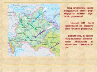 Под влиянием каких воздушных масс фор-мируется климат Рус-ской равнины? Поче