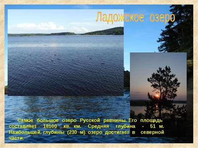 Самое большое озеро Русской равнины. Его площадь составляет 18100 кв. км. Ср...