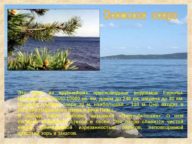 Это один из крупнейших пресноводных водоемов Европы. Площадь его около 10000...