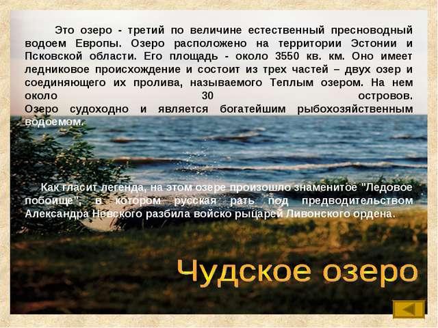 Это озеро - третий по величине естественный пресноводный водоем Европы. Озер...