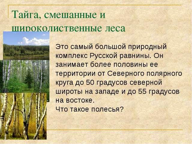 Тайга, смешанные и широколиственные леса Это самый большой природный комплекс...