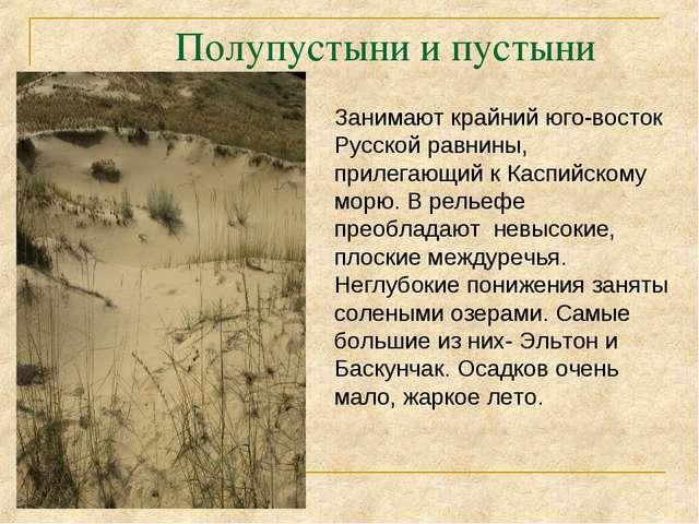 Полупустыни и пустыни Занимают крайний юго-восток Русской равнины, прилегающи...