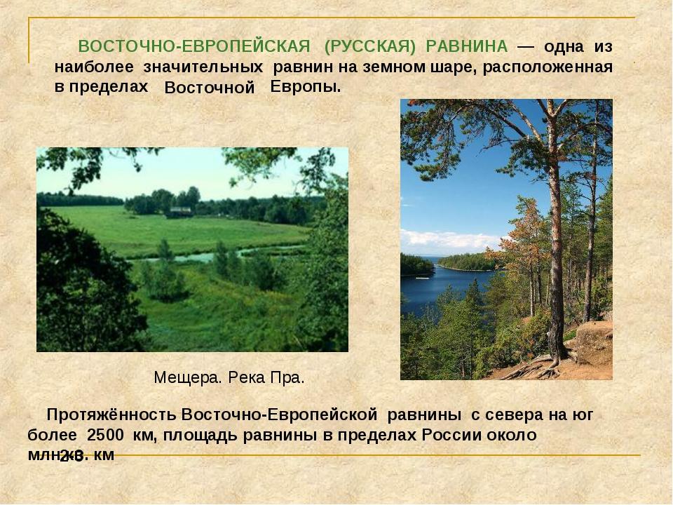 Протяжённость Восточно-Европейской равнины с севера на юг более  км, площад...