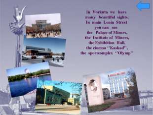 In Vorkuta we have many beautiful sights. In main Lenin Street you can see th