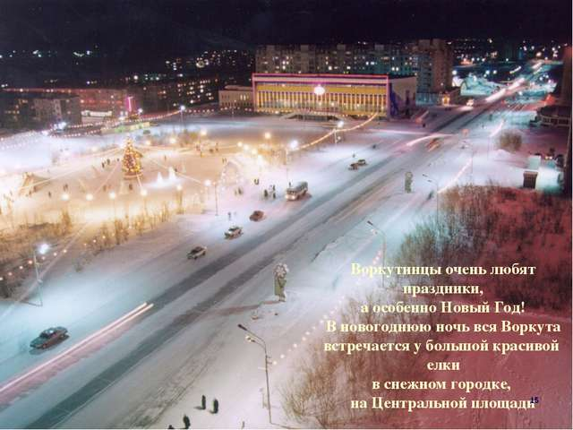 Воркутинцы очень любят праздники, а особенно Новый Год! В новогоднюю ночь вся...