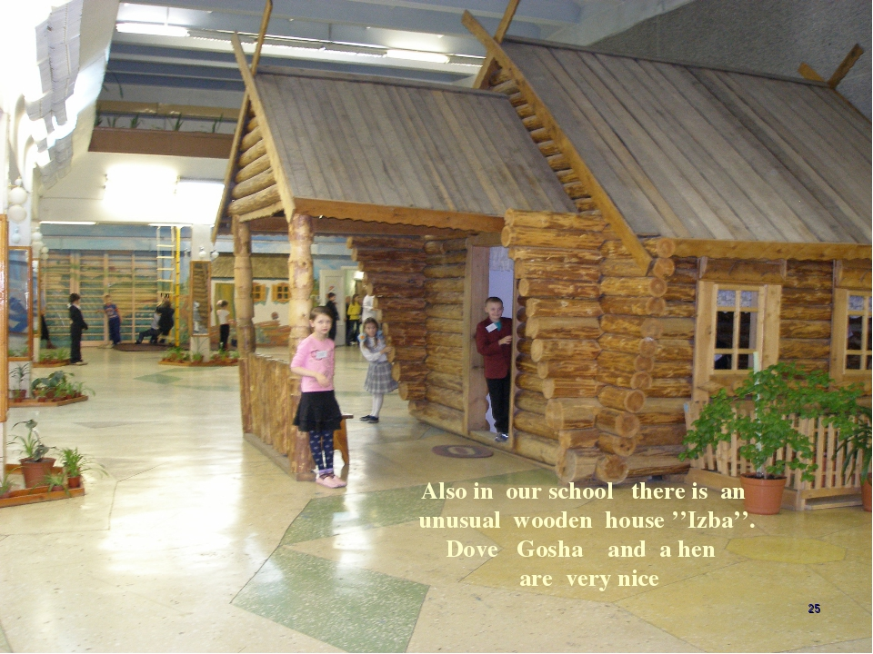 Also in our school there is an unusual wooden house ''Izba''. Dove Gosha and...