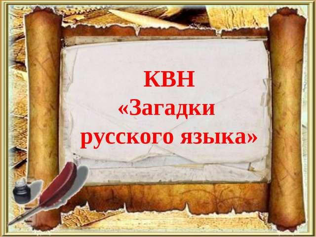 КВН «Загадки русского языка»