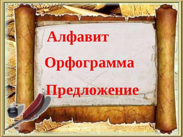 Алфавит Предложение Орфограмма