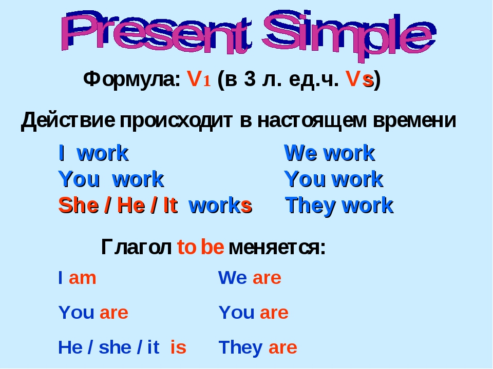I work You work She / He / It works We work You work They work Действие проис...
