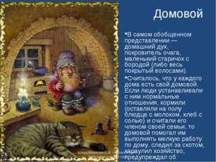 Домовой В самом обобщенном представлении — домашний дух, покровитель очага, м