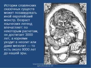 Истории славянских сказочных существ может позавидовать иной европейский монс