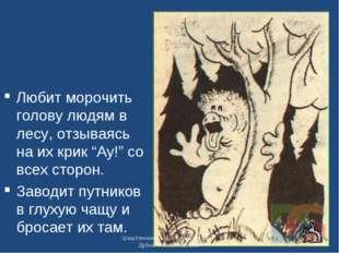 """Любит морочить голову людям в лесу, отзываясь на их крик """"Ау!"""" со всех сторон"""