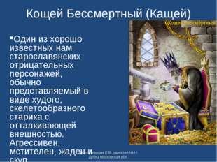 Кощей Бессмертный (Кащей) Один из хорошо известных нам старославянских отрица