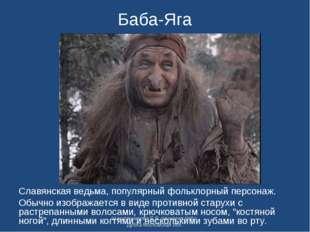Баба-Яга Славянская ведьма, популярный фольклорный персонаж. Обычно изображае