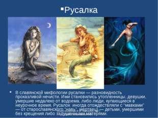 Русалка В славянской мифологии русалки — разновидность проказливой нечисти. И
