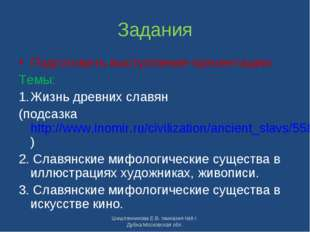 Задания Подготовить выступление-презентацию Темы: Жизнь древних славян (подса