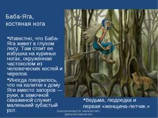Баба-Яга, костяная нога Известно, что Баба-Яга живет в глухом лесу. Там стоит