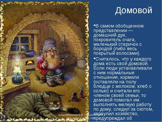 Домовой В самом обобщенном представлении — домашний дух, покровитель очага, м...