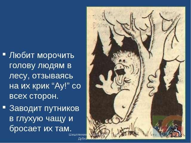 """Любит морочить голову людям в лесу, отзываясь на их крик """"Ау!"""" со всех сторон..."""