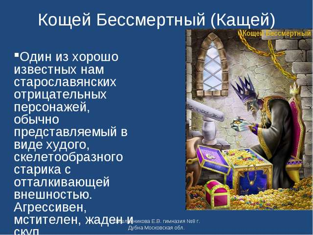 Кощей Бессмертный (Кащей) Один из хорошо известных нам старославянских отрица...