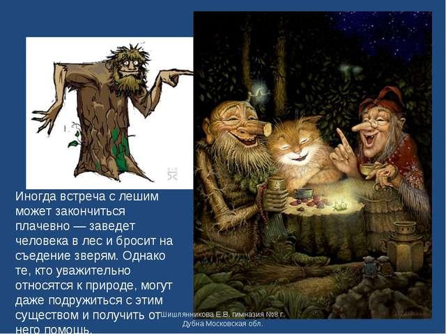 Иногда встреча с лешим может закончиться плачевно — заведет человека в лес и...