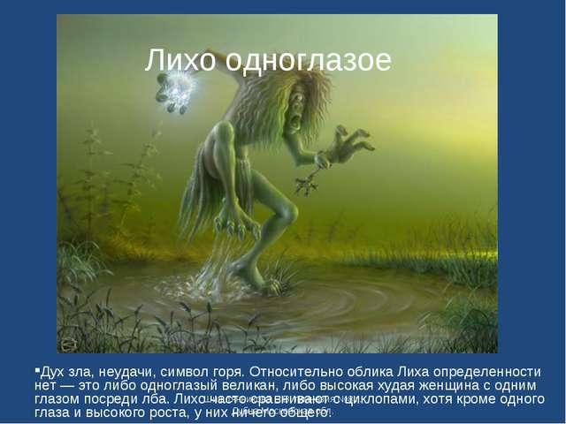 Дух зла, неудачи, символ горя. Относительно облика Лиха определенности нет —...