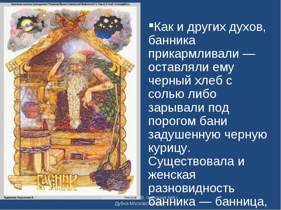 Как и других духов, банника прикармливали — оставляли ему черный хлеб с солью...