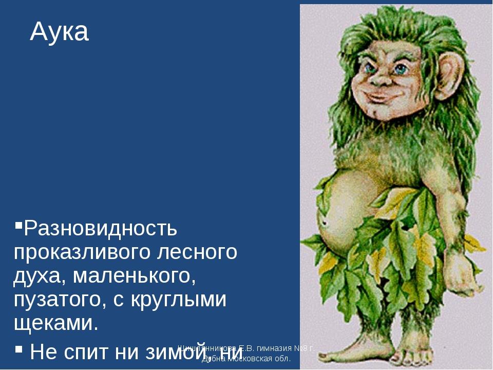 Аука Разновидность проказливого лесного духа, маленького, пузатого, с круглым...
