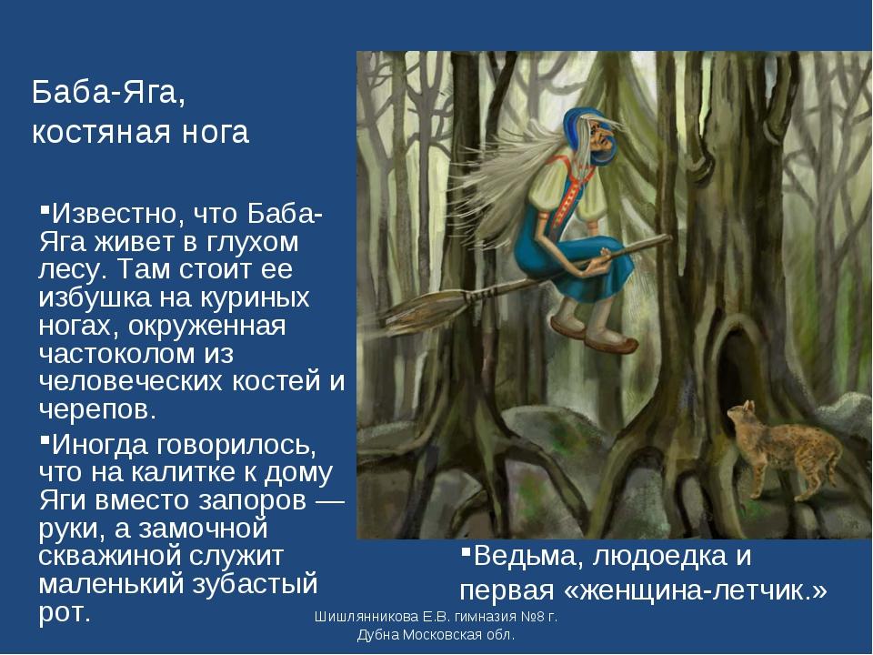 Баба-Яга, костяная нога Известно, что Баба-Яга живет в глухом лесу. Там стоит...