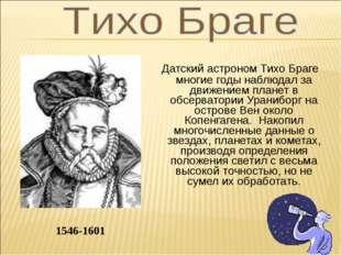 Датский астроном Тихо Браге многие годы наблюдал за движением планет в обсер