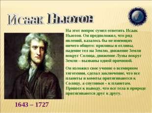 1643 – 1727 На этот вопрос сумел ответить Исаак Ньютон. Он предположил, что р