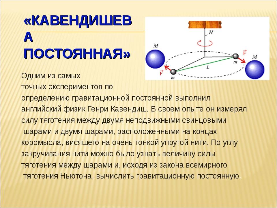 «КАВЕНДИШЕВА ПОСТОЯННАЯ» Одним из самых точных экспериментов по определению г...
