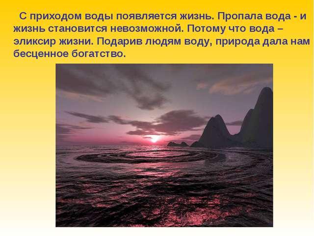 С приходом воды появляется жизнь. Пропала вода - и жизнь становится невозмож...